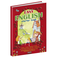 EASY ENGLISH: Легкий английский (на русском)