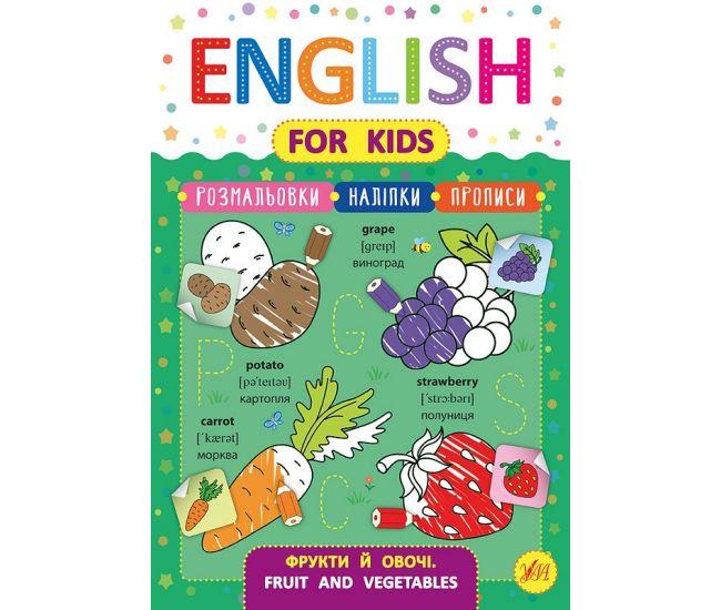 Фрукты и овощи. Fruit and Vegetables - Издательство УЛА - ISBN 978-966-284-626-3