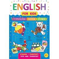 Английский для детей УЛА Игрушки и транспорт Toys and Transport
