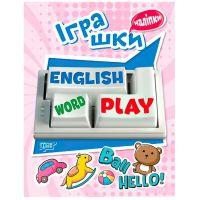 Игрушки. Playing English