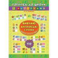 Готовлюсь к школе с наклейками УЛА Изучаю английские слова Животные фрукты овощи