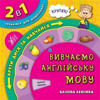Справочник тренажер для дошкольников УЛА Изучаем английский язык Базовая лексика