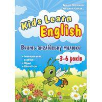 Учат английский малыши Пiдручники i посiбники Kids Learn English Для детей 3-6 лет