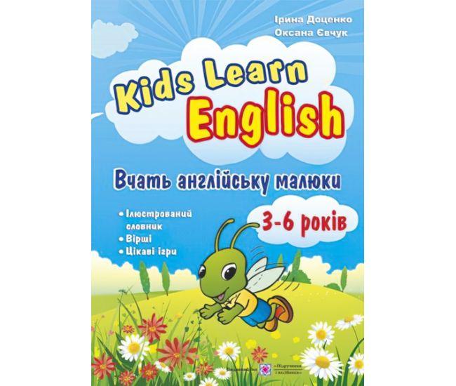 Kids Learn English: Учат английский малыши. Для детей 3-6 лет - Издательство Пiдручники i посiбники - ISBN 9789660724747