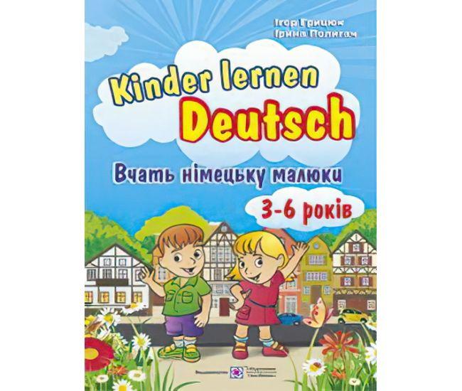 Kinder lernen Deutsch: Учат немецкий дети. Для детей 3-6 лет - Издательство Пiдручники i посiбники - ISBN 9789660727236