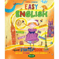 Легкий английский для детей 4-7 лет - Издательство Школа - ISBN 978-966-429-456-7