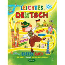 Легкий немецкий для детей 4-7 лет - Издательство Школа - ISBN 978-966-429-006-4