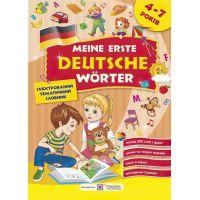 Мои первые немецкие слова Пiдручники i посiбники Словарь для детей 4-7 лет