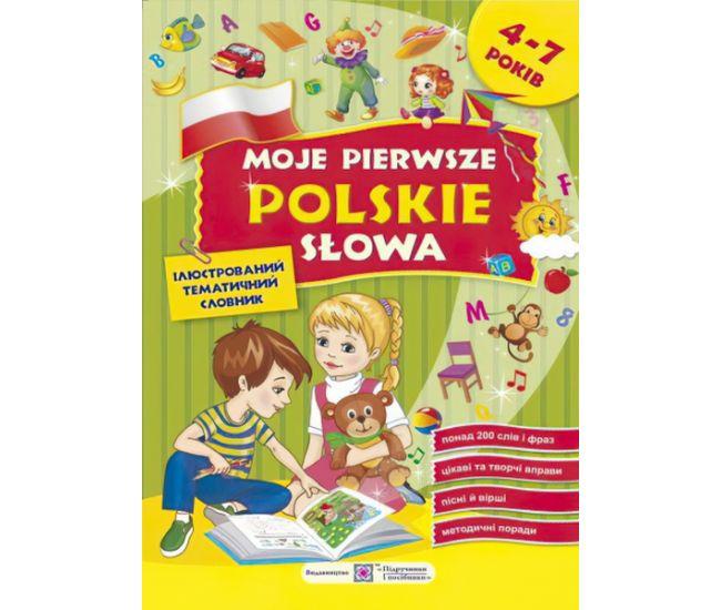 Мои первые польские слова. Словарь для детей 4-7 лет - Издательство Пiдручники i посiбники - ISBN 9789660727830