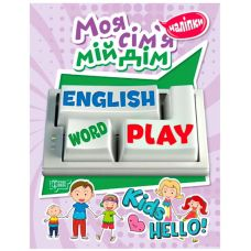 Моя семья, мой дом. Playing English - Издательство Торсинг - ISBN 978-966-939-576-4