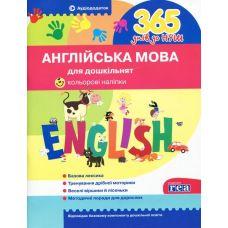 НУШ. Английский язык для дошкольников - Издательство Літера - ISBN 978-617-7174-57-7