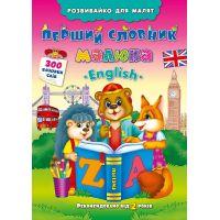 Развивайка для малышей УЛА Первый словарь малыша English