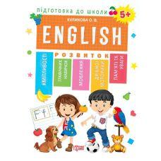 Подготовка к школе. Английский язык 5+ - Издательство Торсинг - ISBN 978-966-939-606-8