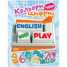 Цифры и цвета. Playing English - Издательство Торсинг - ISBN 9789669395788