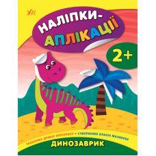 Наклейки аппликации для малышей УЛА Динозаврик - Издательство УЛА - ISBN 978-966-284-799-4