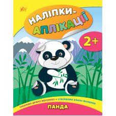 Наклейки аппликации для малышей УЛА Панда - Издательство УЛА - ISBN 978-966-284-800-7