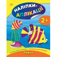 Наклейки аппликации для малышей УЛА Рыбка