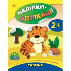 Наклейки аппликации для малышей УЛА Тигренок - Издательство УЛА - ISBN 978-966-284-802-1