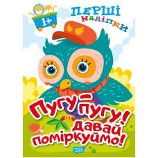 Первые наклейки для малышей Торсинг Угу-угу Давай подумаем - Издательство Торсинг - ISBN 9789669398567