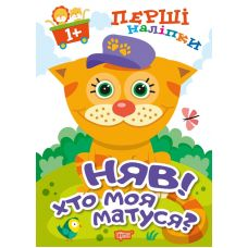 Первые наклейки для малышей Торсинг Мяу Кто моя мама - Издательство Торсинг - ISBN 9789669398567