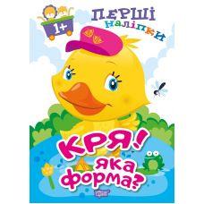 Первые наклейки для малышей Торсинг Кря Какая форма - Издательство Торсинг - ISBN 9789669398604