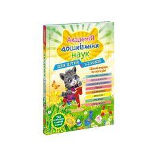 Академия дошкольных наук АССА Занятия для детей 1-2 лет - Издательство АССА - ISBN 978-617-7877-05-8