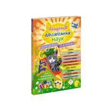 Академия дошкольных наук АССА Занятия для детей 2-3 лет - Издательство АССА - ISBN 978-617-7877-04-1