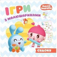 Игры с малюшариками Торсинг Судоку - Издательство Торсинг - ISBN 978-966-939-768-3