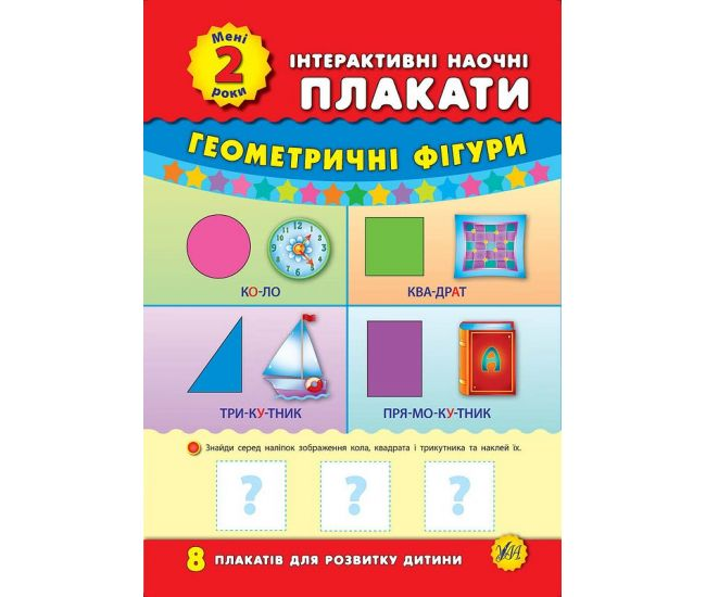 Интерактивные наглядные плакаты. Мне 2 года - Издательство УЛА - ISBN 9789662843453