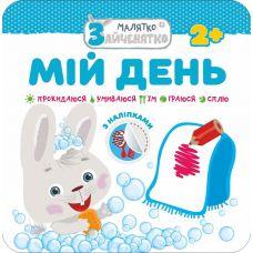 Малыш-зайчонок. Мой день - Издательство АССА - ISBN 9786177385447