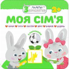 Малыш-зайчонок. Моя семья - Издательство АССА - ISBN 9786177385430