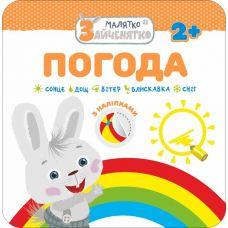 Малыш-зайчонок. Погода - Издательство АССА - ISBN 9786177385423