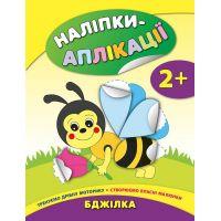 Наклейки аппликации для малышей УЛА Пчелка