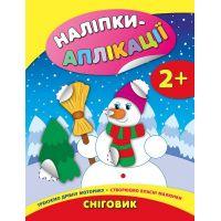 Наклейки аппликации для малышей УЛА Снеговик