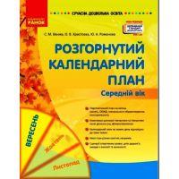 Современное дошкольное образование Ранок Развернутый календарный план Сентябрь Средний возраст