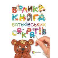 Книга родительских секретов (укр)