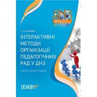 Интерактивные методы организации педагогических советов в ДОУ