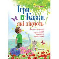 Для заботливых родитей Основа Игры и сказки, которые лечат Книга 1 (укр)