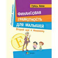 Финансовая грамотность для детей. Второй шаг к миллиону (рус)