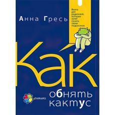 Как обнять кактус? Книга для родителей, которые хотят понять своих подростков - Издательство Основа - ISBN ДТБ033