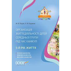 Организация жизнедеятельности детей средней группы во время каникул. 5-й год жизни