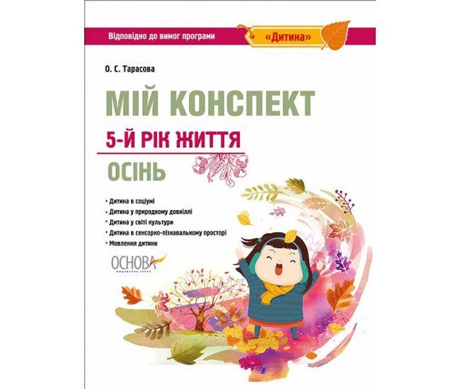 Мой конспект. Осень 5 год жизни (к программе Дитина) - Издательство Основа - ДНВ098