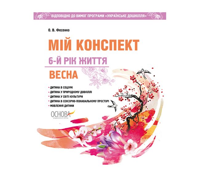 Мой конспект. 6-й год жизни. Весна (к программе Українське дошкілля) - Издательство Основа - ISBN 9786170035608