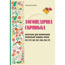 Логопедический сундук - Издательство Мандрівець - 978-966-634-893-0