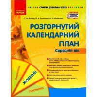 Современное дошкольное образование Ранок Развернутый календарный план Октябрь Средний возраст
