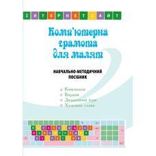 Компьютерная грамота для малышей: учебно-методическое пособие - Издательство Мандрівець - ISBN 978-966-944-077-8
