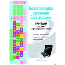 Компьютерная грамота для малышей. Программа - Издательство Мандрівець - ISBN 978-966-944-054-9