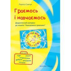 Дидактический материал к тетради: Играем и Учимся - Издательство Мандрівець - ISBN 978-966-944-078-5