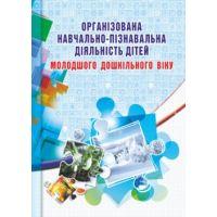 Организованная учебно-познавательная деятельность детей младшего дошкольного возраста. Разработки занятий