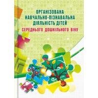 Организованная учебно-познавательная деятельность детей среднего дошкольного возраста. Разработки занятий